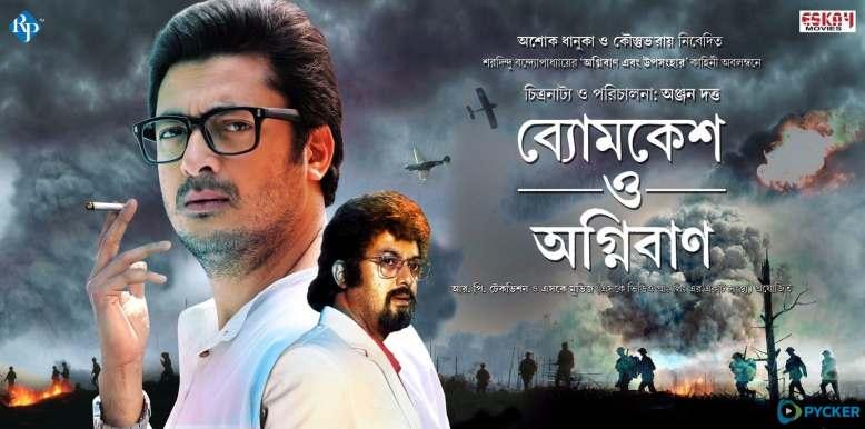 byomkesh-o-agniban-poster_150572341049